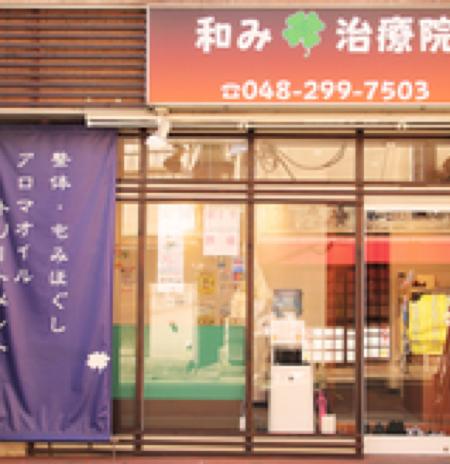 和み治療院蕨駅西口店