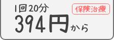 1回20分・390円〜